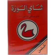 Tea Alwazza Loose 450g