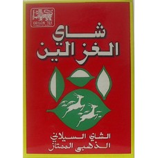 Tea Alghazalain
