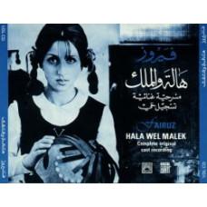 Hala Wil Malek