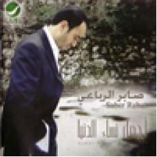 Ajmal Nissa El Dounya