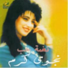 Naghmat Hob