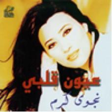 Oyoun Albi