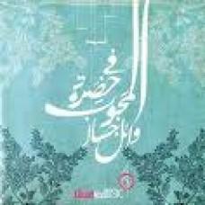 Fi Hadrat El Mahboub Wael Jassar