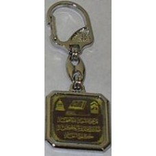 Islamic Keychain 4