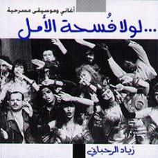Lawla Foushat Alamal