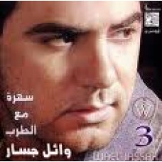 Sahra Maa Altarab Vol 3