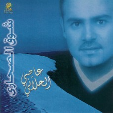Shoug Al Sahari