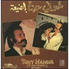 Tony Hanna In The Country
