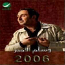 Wissam El Amir 2006